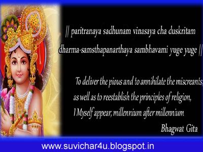 Shri krishana bhakti men lin ranana chahiyen