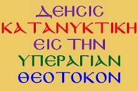 ΔΕΗΣΙΣ ΕΙΣ ΤΗΝ ΘΕΟΤΟΚΟΝ