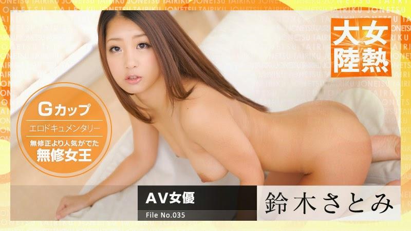 Japan Av Uncensored 121214-756 HD Satomi Suzuki