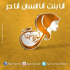 ثورة البنات