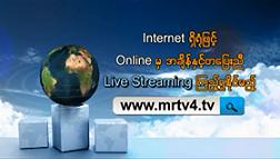 MRTV 4 အစီအစဥ္မ်ားအား အခ်ိန္ႏွင့္တေၿပးညီ Online မွာၾကည့္ ရွဳလုိပါက