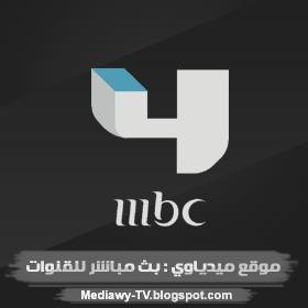 مشاهدة قناة mbc 4 بث مباشر