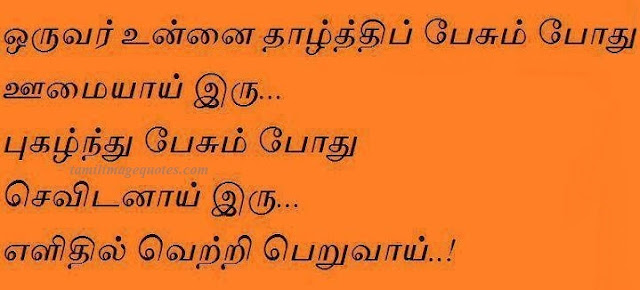 Vetriyin Thatuvam  Victory Quotes in Tamil