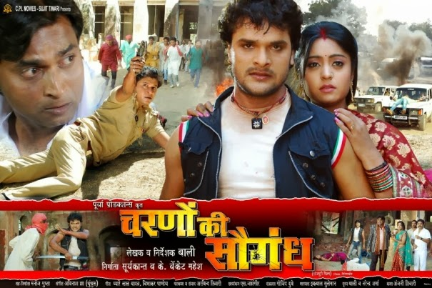 Charno Ki Saugandh (2014) bhojpuri movie wiki, Poster, Trailer, Songs list, star-cast Khesari Lal Yadav and Subhi Sharma, Release Date in 2014