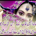 Top 50 & Best Sad Romantic Poetry SMS, In Urdu Wallpapers For Facebook, Twitter, Instagram