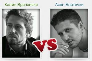 Калин Врачански и Асен Блатечки