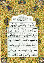 The Noble Quran Verses