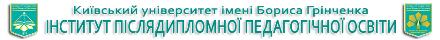 Інститут післядипломної педагогічної освіти КУ ім.Б.Грінченка