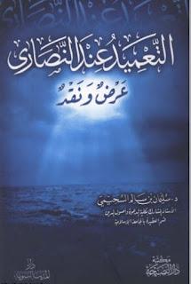 حمل كتاب التعميد عند النصارى عرض ونقد - الدكتور سليمان السحيمي