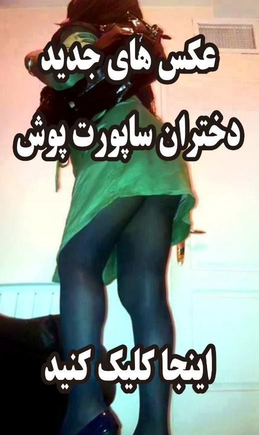 Dokhtaran Saport Posh Irani