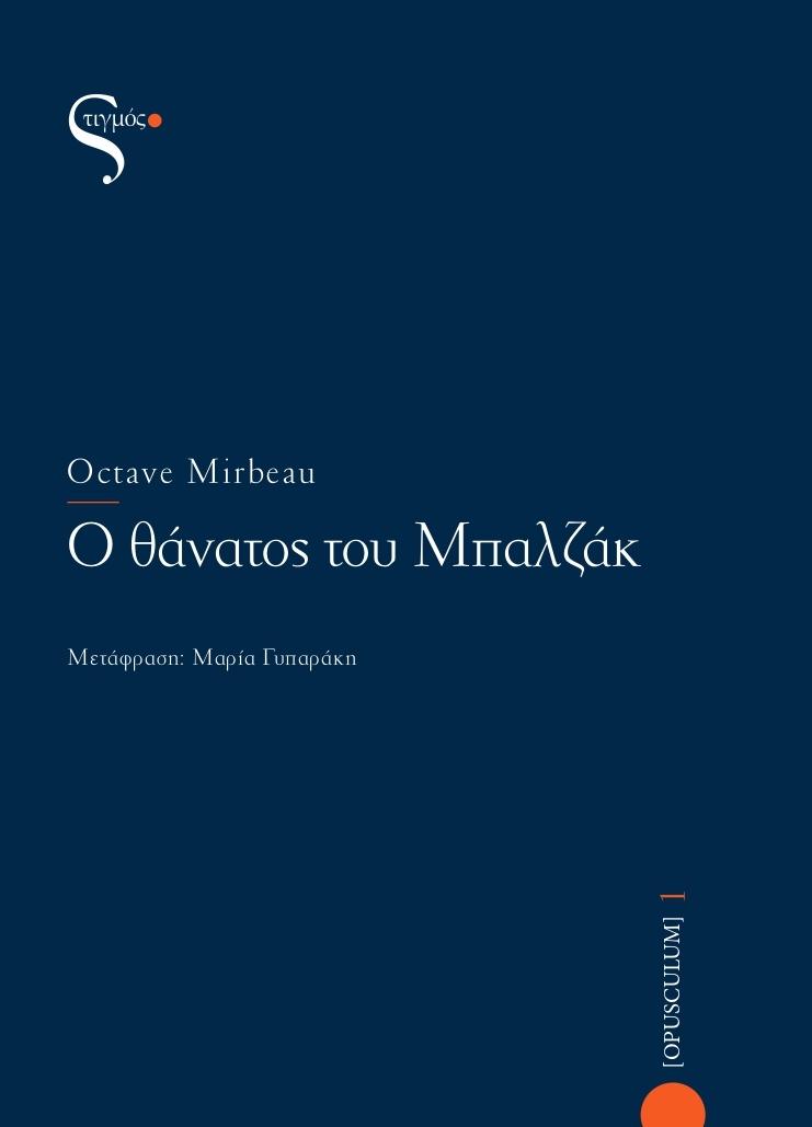 """Traduction grecque de """"La Mort de Balzac"""", novembre 2020"""