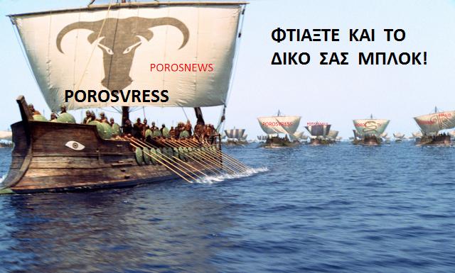 POROSVRESS