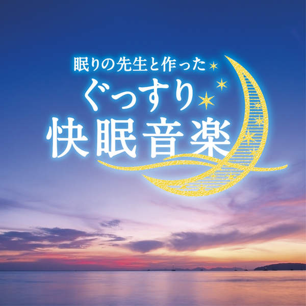 [Album] 神山純一 – 眠りの先生と作ったぐっすり快眠音楽 (2016.01.13/MP3/RAR)