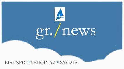 GR.NEWS