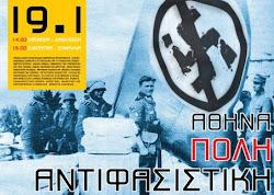 Αθήνα Πόλη Αντιφασιστική