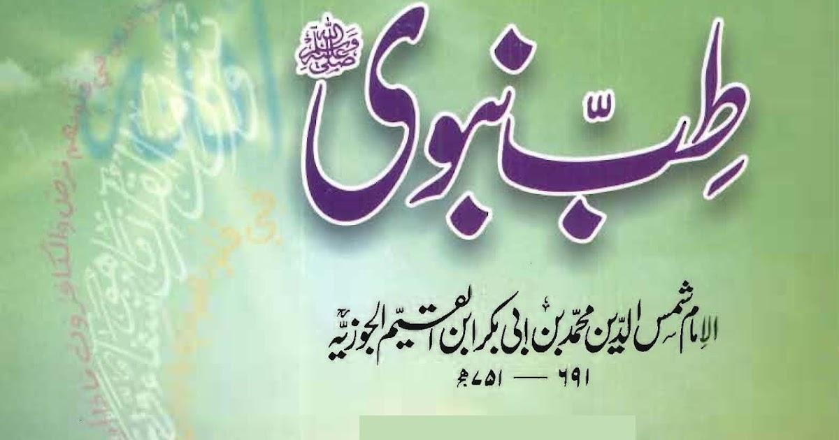 tib e nabvi in urdu book free  pdf