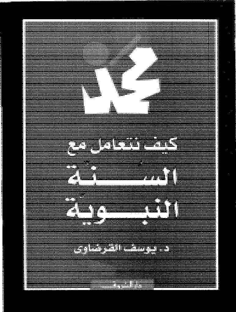 كيف نتعامل مع السنة النبوية (ط. الشروق) - يوسف القرضاوي pdf