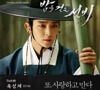31 Soundtrack Lagu Drama Scholar Who Walks The Night