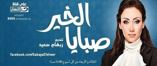 مشاهدة برنامج صبايا الخير حلقة الثلاثاء 25-3-2014 اون لاين - ريهام سعيد1