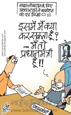 sonia gandhi cartoon, manmohan singh cartoon, congress cartoon, corruption in india, anna hazare cartoon, anna hazaare cartoon, corruption in india, indian political cartoon