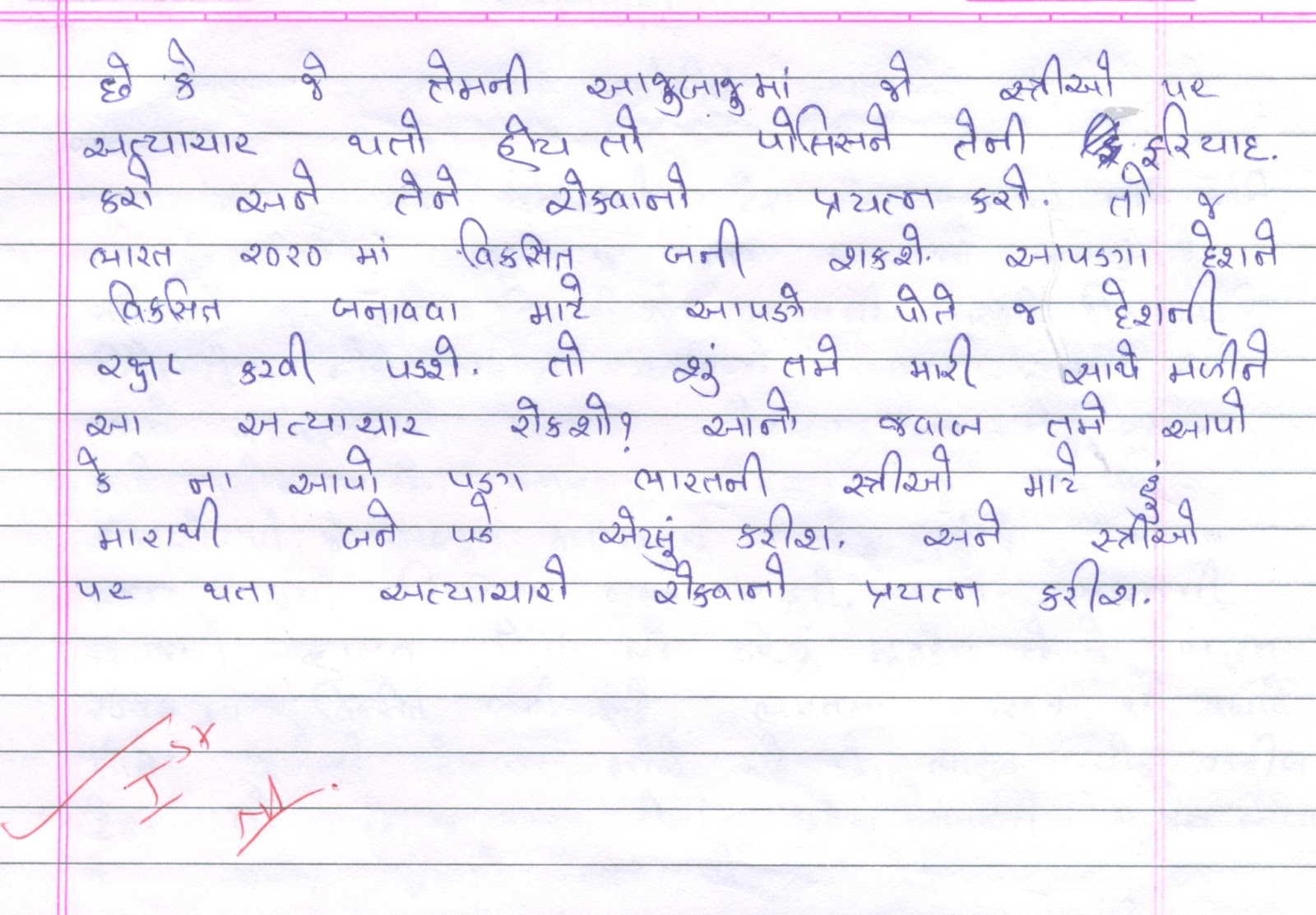 essays library hindi