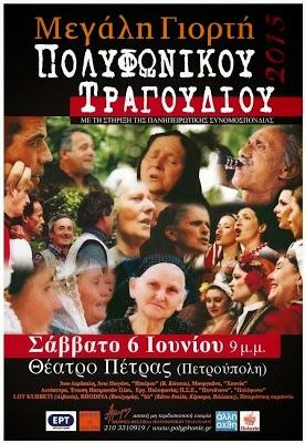 Μεγάλη γιορτή Πολυφωνικού Τραγουδιού το Σάββατο 6 Ιουνίου, ώρα 21:00, Θέατρο Πέτρας