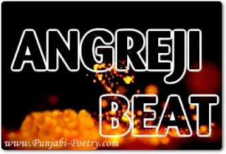 Angreji Beat Te