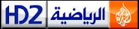 الجزيرة الرياضية مباشر JSC_HD2.png