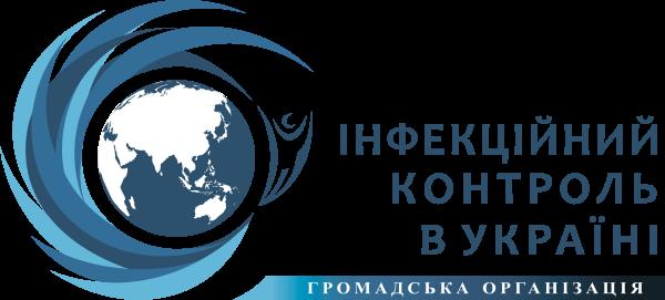 """Громадська організація """"Інфекційний контроль в Україні"""""""