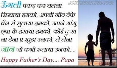 fathers-day-quotes-in-hindia