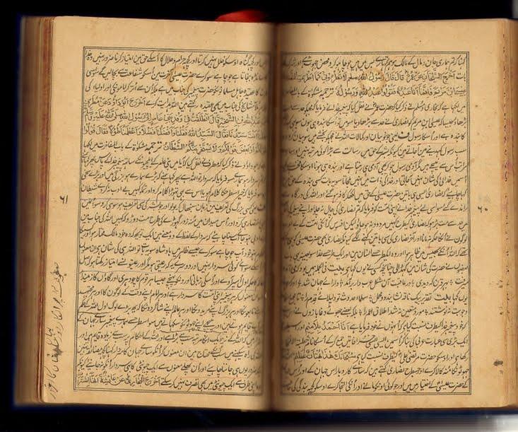 Taqwiyatul Ieemaan -Page 61