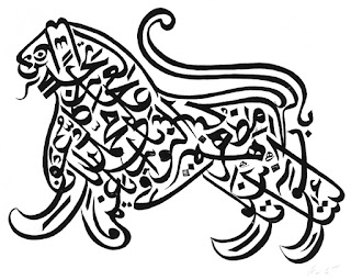 Tiger hq Islamic Calligraphy