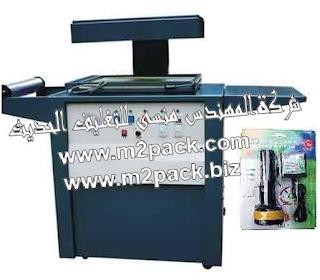 ماكينة التغليف بالبلاستيك موديل 605 M2Pack machine التى نقدمها نحن شركة المهندس المنسي للتغليف الحديث و الصناعات الهندسيه M2Pack.com