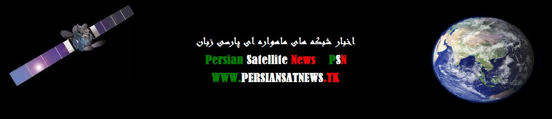 Persian Satellite News | PSN