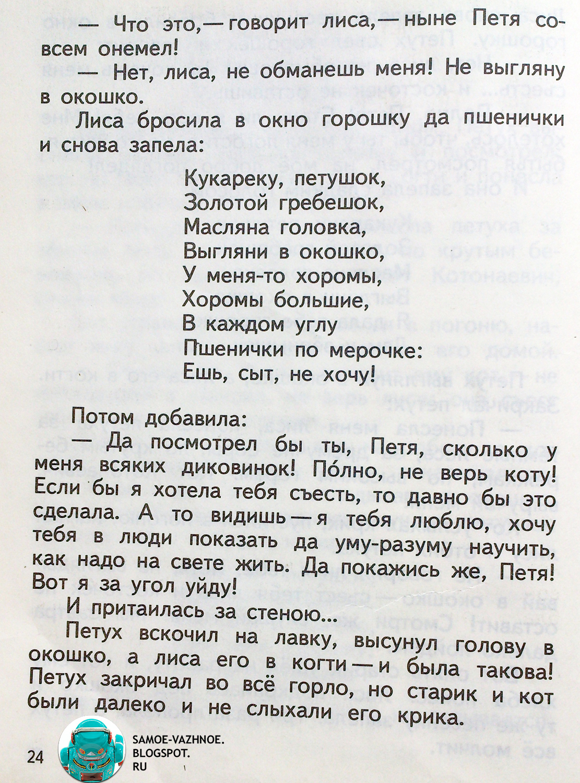 Старый школьный учебник с жёлтой обложкой. Старый учебник чтение птицы