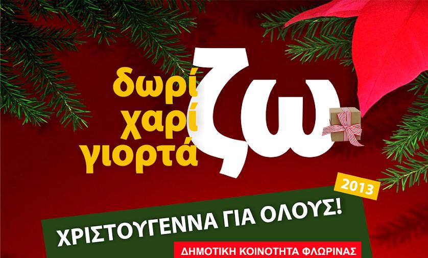 Χριστούγεννα για όλους (δωρίζω - χαρίζω - γιορτάζω)