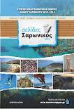 σελίδες ΣΑΡΩΝΙΚΟΥ / SARONICOS'pages