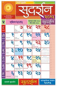 Kalnirnay Marathi Calendar 2013