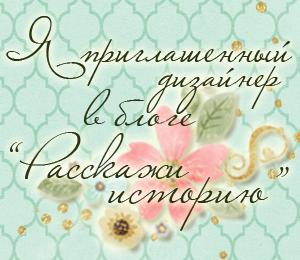 """ПД """"Расскажи историю"""""""