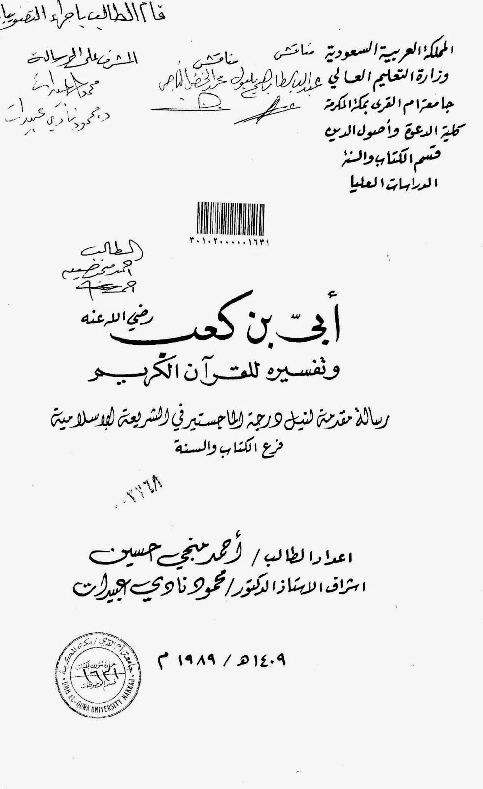 أبي بن كعب ونفسيره للقرآن الكريم - رسالة ماجستير pdf
