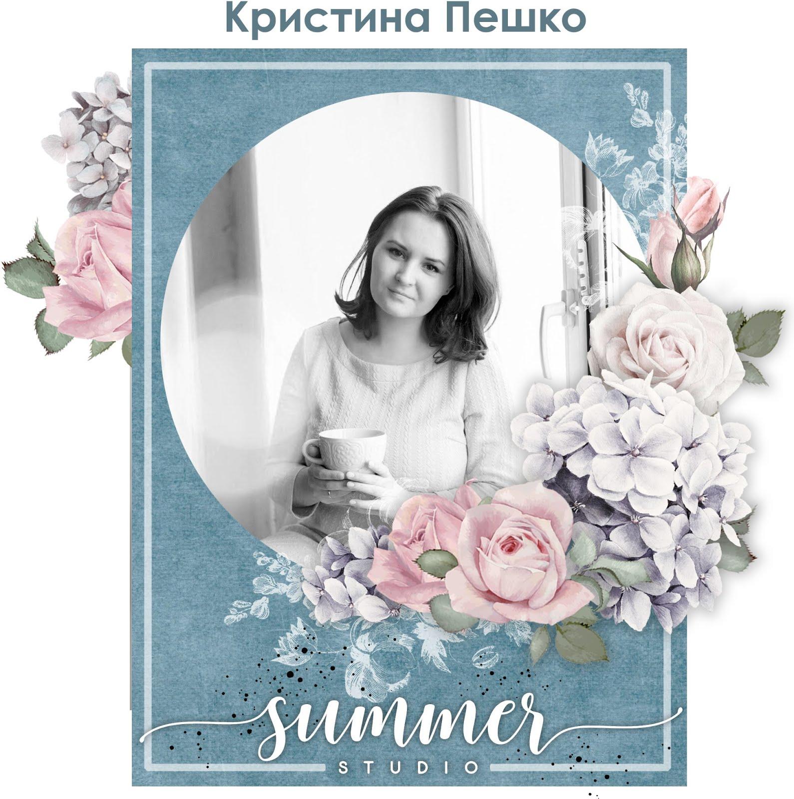 ДК "Summer Studio"