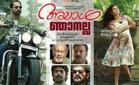 Ayal Njanalla 2015 Malayalam Movie Watch Online