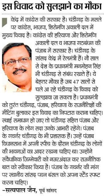 प्रधानमंत्री को तुरंत चंडीगढ़, पंजाब, हरियाणा के राजनीतिज्ञों की मीटिंग बुलाकर इस विवाद का निपटारा कराना चाहिए। - सत्य पाल जैन, पूर्व सांसद