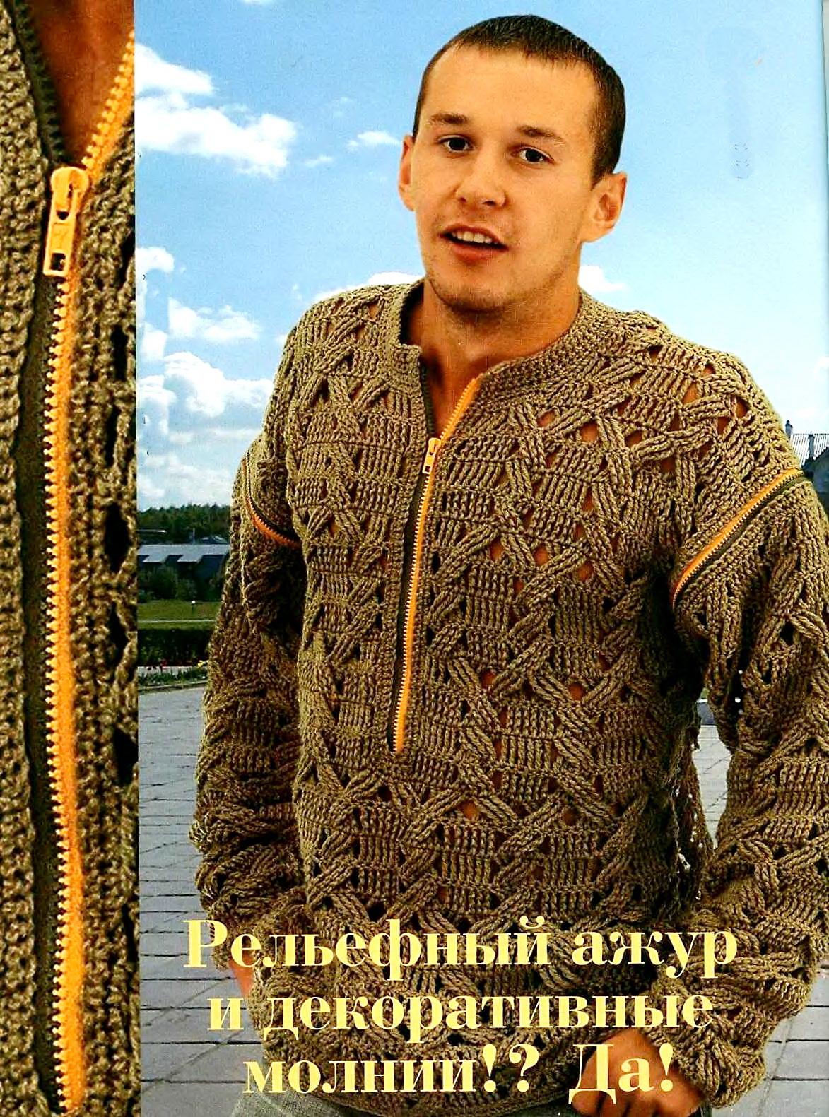 схема мужского свитера связанного крючком