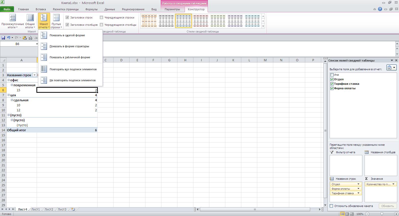 Если столбцы Excel стали цифрами, как сделать столбцы 26