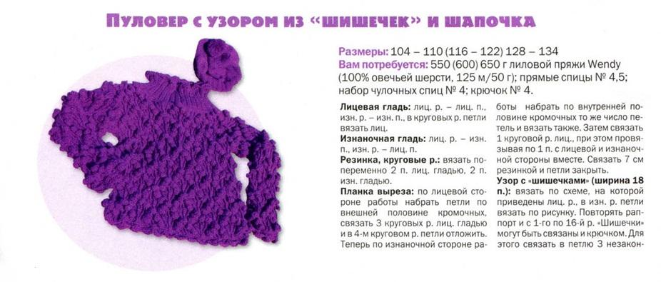 Описание вязания узора шишечки 782