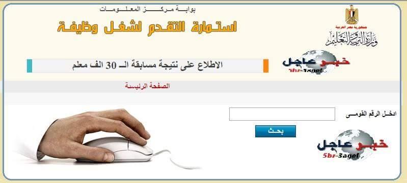"""مبرووك ظهرت الان """" النتيجة النهائية لمسابقة 30 الف معلم """" وزارة التربية والتعليم"""
