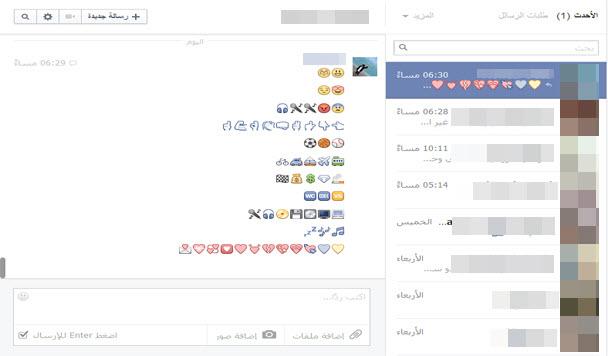 طريقة حذف جميع رسائل فيسبوك دُفعة واحدة وبسرعة فائقة