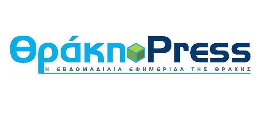 Θράκη Press                                     (Εβδομαδιαία εφημερίδα Θράκης).