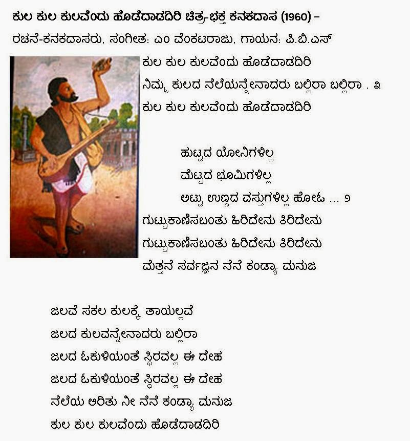 Kula vendu song lyrics